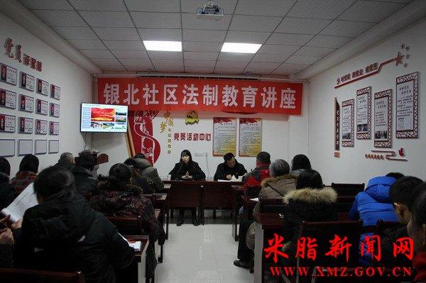 """银北社区开展""""在职党员进社区法制教育宣传讲座""""活动"""